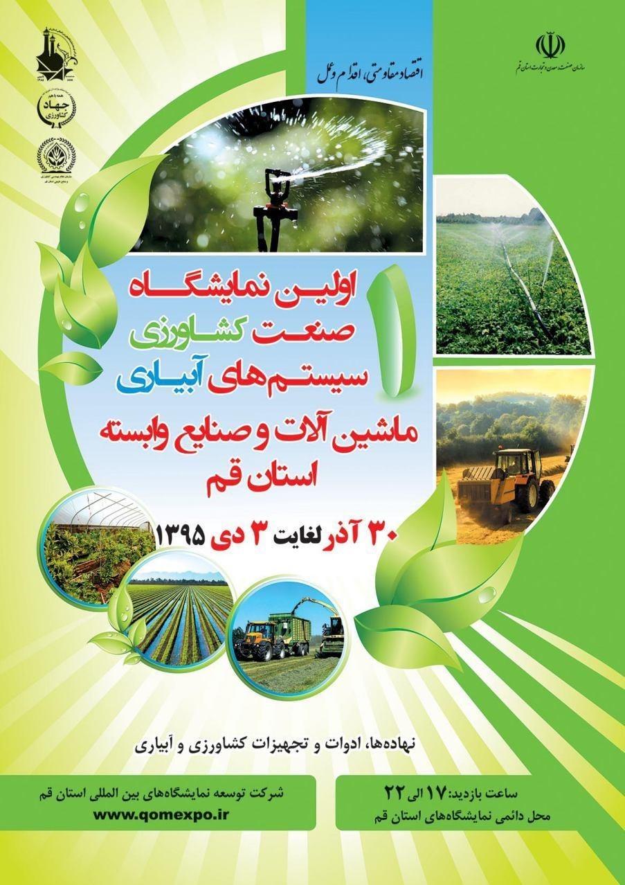 نمایشگاه صنعت کشاورزی قم