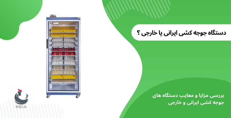دستگاه جوجه کشی ایرانی یا خارجی