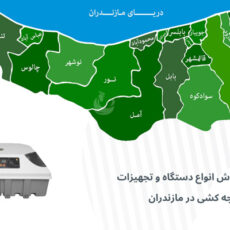 دستگاه و تجهیزات جوجه کشی در مازندران