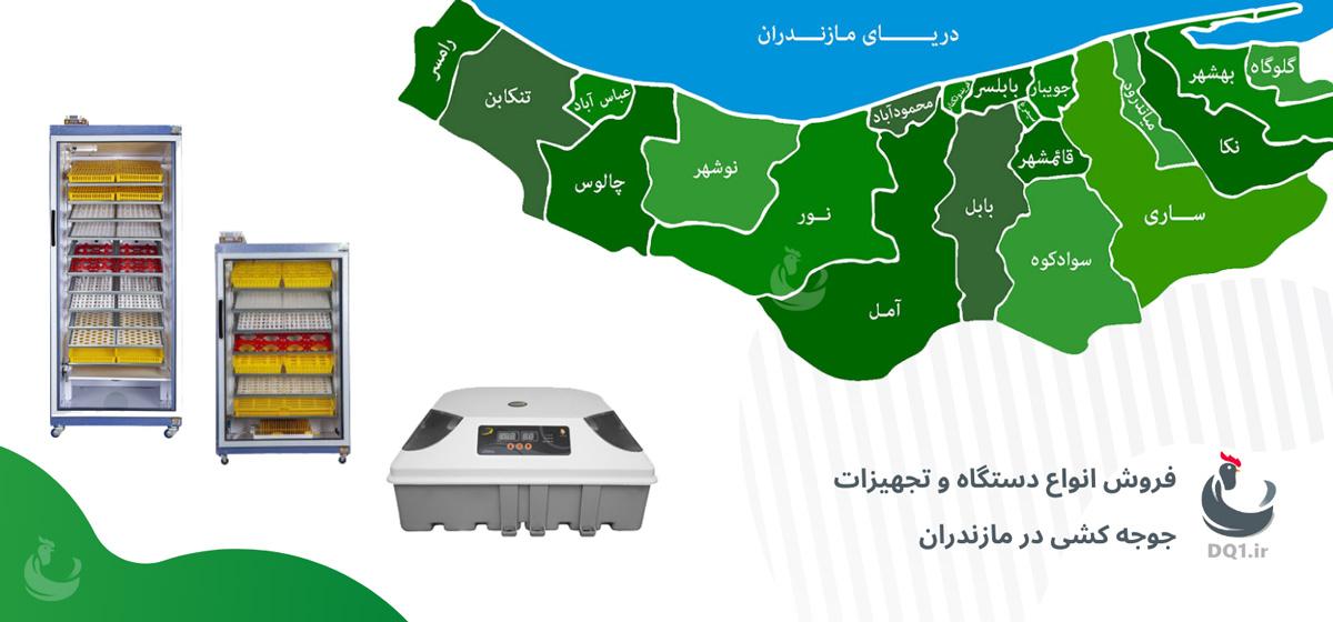 فروش دستگاه جوجه کشی در مازندران